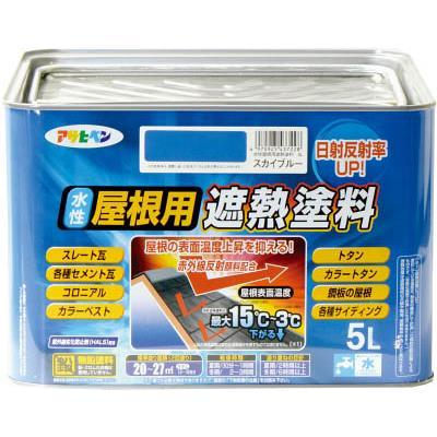 アサヒペン 水性屋根用遮熱塗料5L スカイブルー(1缶) 437228 4450183