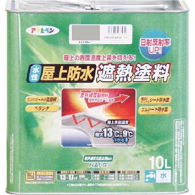 アサヒペン 水性屋上防水遮熱塗料10L ライトグレー(1缶) 437457 4450230