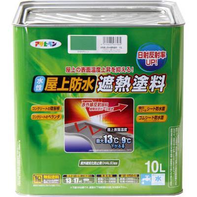 アサヒペン 水性屋上防水遮熱塗料10L ライトグリーン(1缶) 437464 4450248