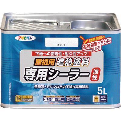 アサヒペン 屋根用遮熱塗料専用シーラー5L ホワイト(1缶) 437501 4450256