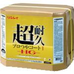 リンレイ 床用樹脂ワックス 超耐久プロつやコート1 HG RECOBO 18L 657259 8291543