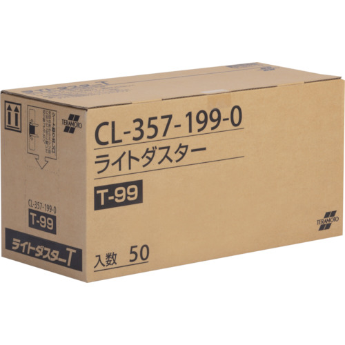 テラモト ライトダスターT99 200×990mm CL3571990 8172924