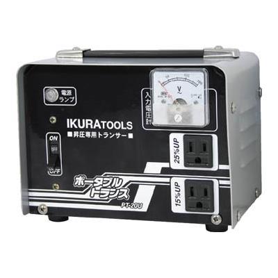 育良 ポータブルトランス(昇圧器)(1台) PT20U 2884038