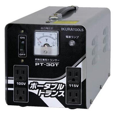 育良 ポータブルトランス 昇降圧兼用 3kVA(1台) PT30T 2884046