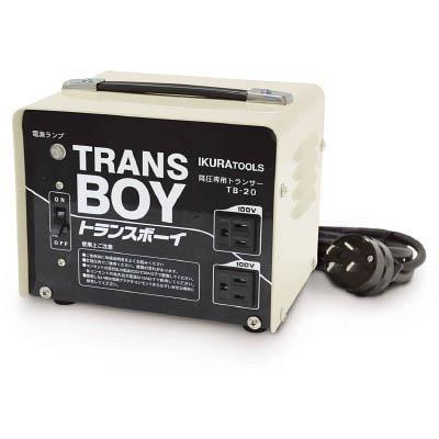 育良 ポータブルトランス(降圧器)(1台) TB20 4360125