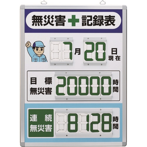 ユニット:デジタル無災害記録表 縦型 867-402 8156