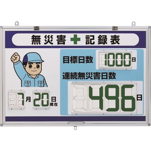 ユニット:デジタル無災害記録表 大表示 867-403 8156