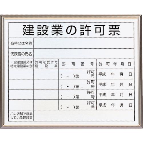 ユニット:法令標識 建設業の許可票 アルミ額緑 400×500 302-13 8156
