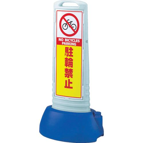 ユニット:♯サインキューブスリムグレー駐輪禁止両面 338×505×1000 865-622GY 8156