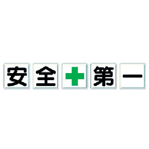 ユニット:一文字看板 安全+第一 鉄板(明治山) 各600×600 5枚1組 350-02 8156
