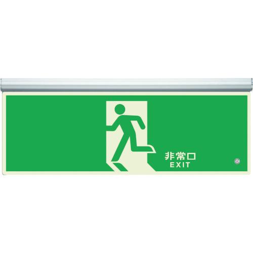 ユニット:高輝度蓄光標識 避難口天井用C200級 836-010 8156
