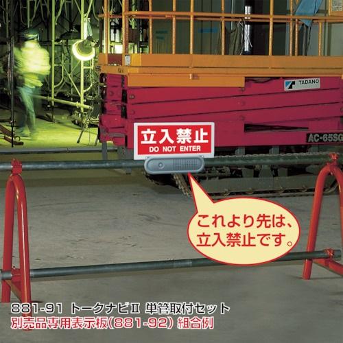 ユニット:トークナビ2 単管取付クランプセット 881-91 8156