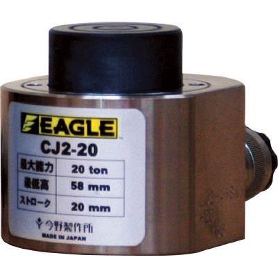 イーグル 単動型分離タイプ 超低床シリンダジャッキ 20t(1台) CJ220 4437713