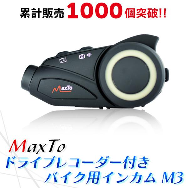 Maxto Maxto M3 ドライブレコーダー付きバイク用インカム