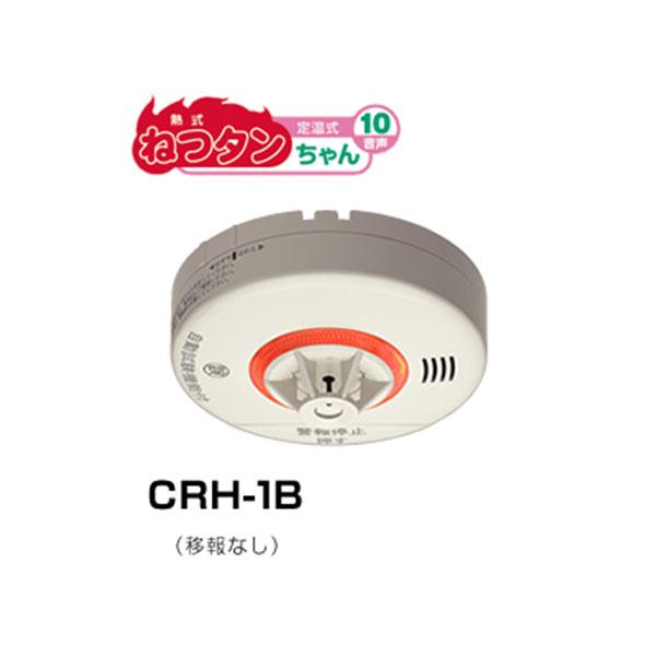 ニッタン:熱式住宅用火災警報器ねつタンちゃん(音声タイプ 電池/定温式) 10個セット CRH-1B