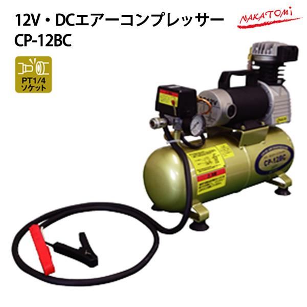 【代引不可】ナカトミ:12V・DCエアーコンプレッサー CP-12BC