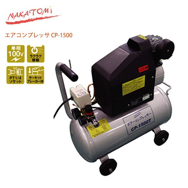 【代引不可】ナカトミ:エアーコンプレッサー CP-1500T
