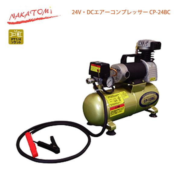 【代引不可】ナカトミ:24V・DCエアーコンプレッサー CP-24BC