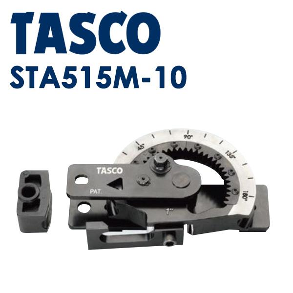 [期間限定セール]TASCO(タスコ):直管ベンダー1-1/4