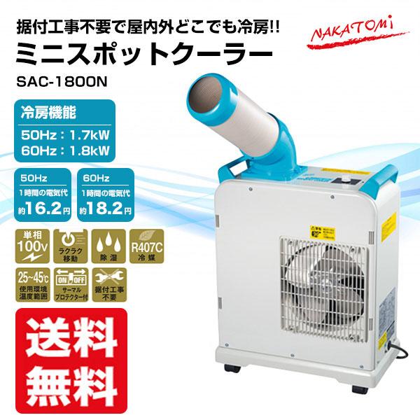 ナカトミ:ミニスポットクーラー 業務用 小型スポットクーラー SAC-1800N