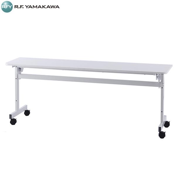 【法人限定】アール・エフ・ヤマカワ:シンプルフォールディングテーブル2W1800xD450 ホワイト RFFT2-1845WH
