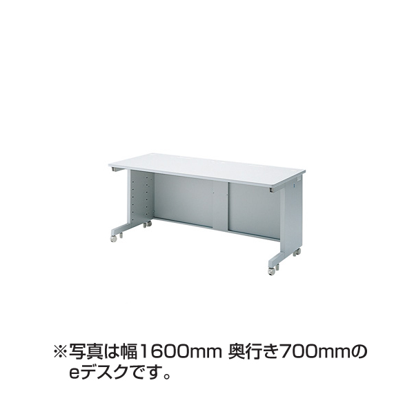 サンワサプライ:eデスク(Sタイプ) ED-SK15080N