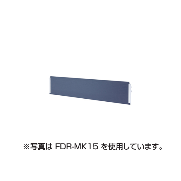【代引不可】サンワサプライ:幕板 FDR-MK18