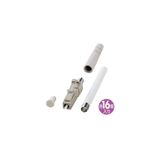 サンワサプライ:LCコネクタ(2mm用) HKB-LC2-16