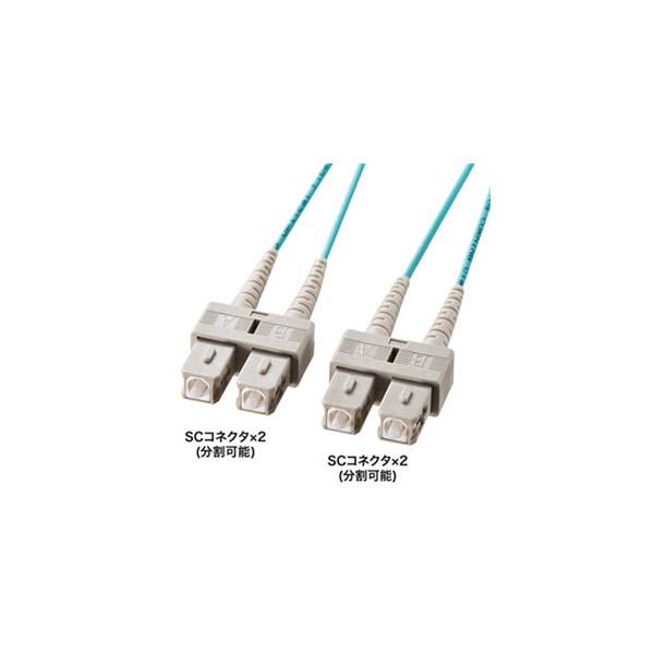 サンワサプライ:OM3光ファイバケーブル HKB-OM3SCSC-10L