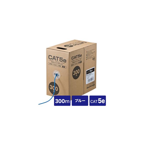 サンワサプライ:CAT5eUTP単線ケーブルのみ300m KB-C5L-CB300BL