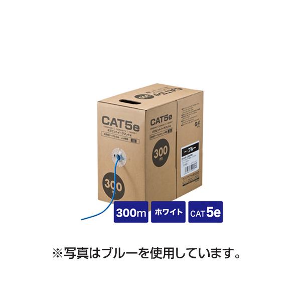 サンワサプライ:CAT5eUTP単線ケーブルのみ300m KB-C5L-CB300W