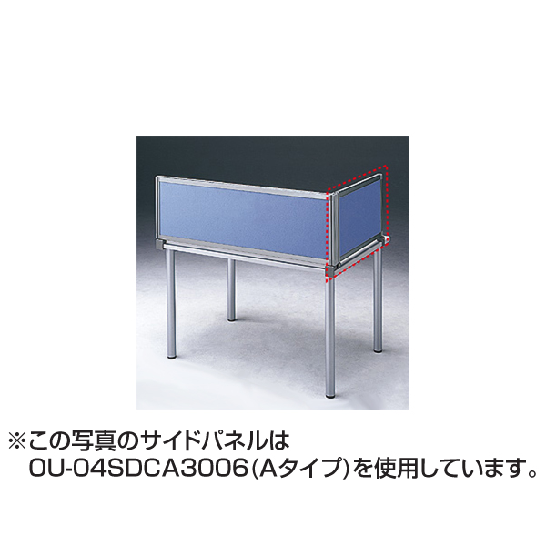 サンワサプライ:デスクパネル(ブルー) OU-04SDCB3006
