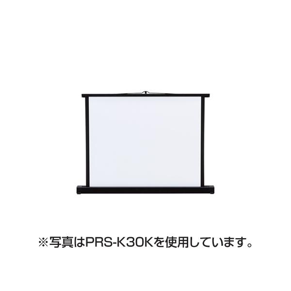 【代引不可】サンワサプライ:プロジェクタースクリーン(机上式) PRS-K50K