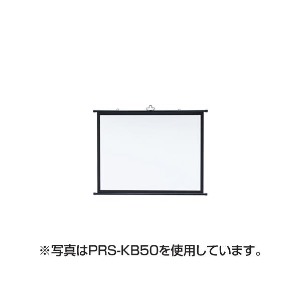 【代引不可】サンワサプライ:プロジェクタースクリーン(壁掛け式) PRS-KB80