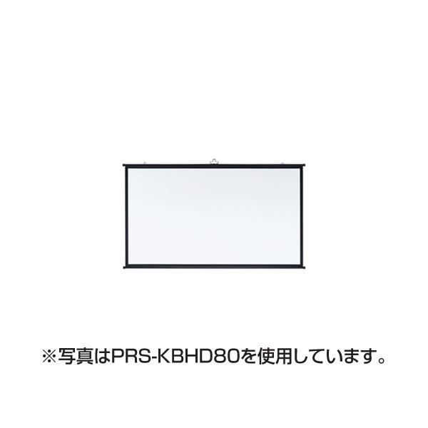 【代引不可】サンワサプライ:プロジェクタースクリーン(壁掛け式) PRS-KBHD50