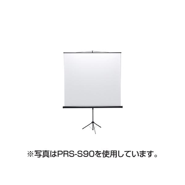 サンワサプライ:プロジェクタースクリーン(三脚式) PRS-S60