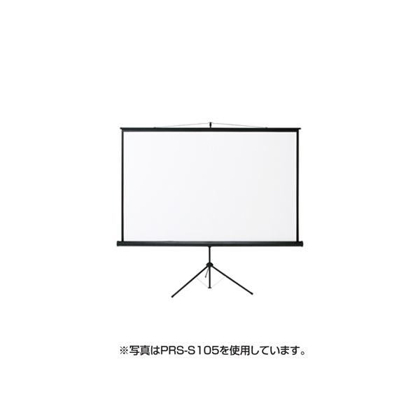 【代引不可】サンワサプライ:プロジェクタースクリーン(三脚式) PRS-S75