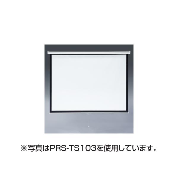 【代引不可】サンワサプライ:プロジェクタースクリーン(吊り下げ式) PRS-TS75