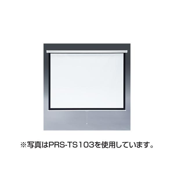 サンワサプライ:プロジェクタースクリーン(吊り下げ式) PRS-TS85