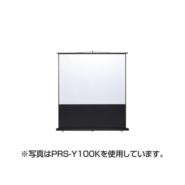 【代引不可】サンワサプライ:プロジェクタースクリーン(床置き式) PRS-Y85K