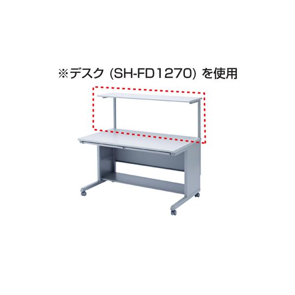 【代引不可】サンワサプライ:サブテーブル SH-FDS120