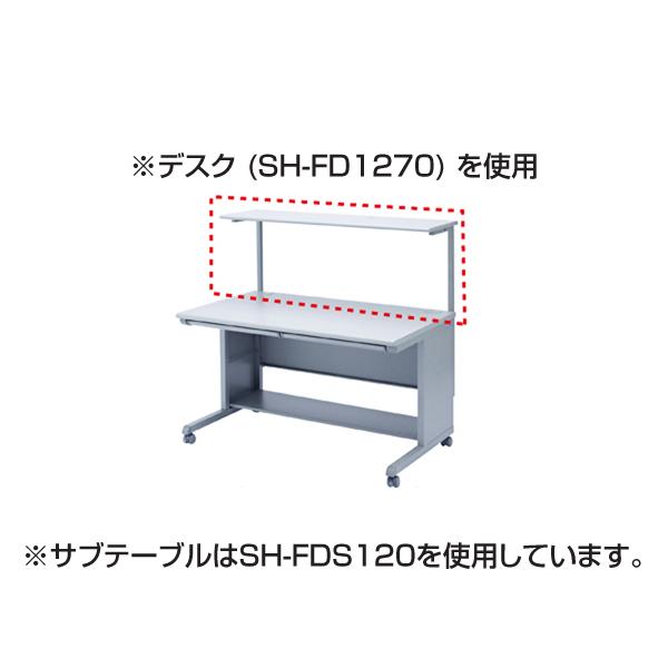 サンワサプライ:サブテーブル SH-FDS80