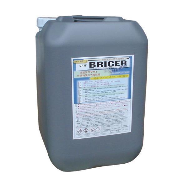 塗装表面の特殊処理剤 ケミックス:ブリッサー 20L NEW 登場大人気アイテム