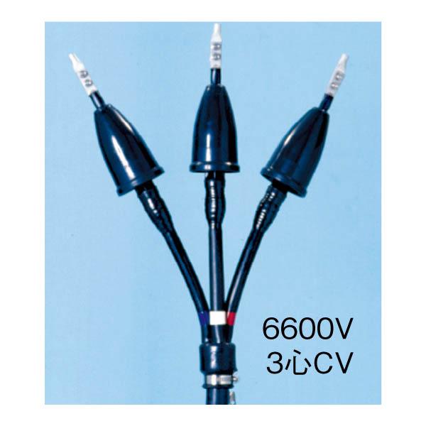 住電機器システム:アサヒパット100 6600V CV・CVTケーブル用プレハブ形端末処理材料 612 パット100 屋内