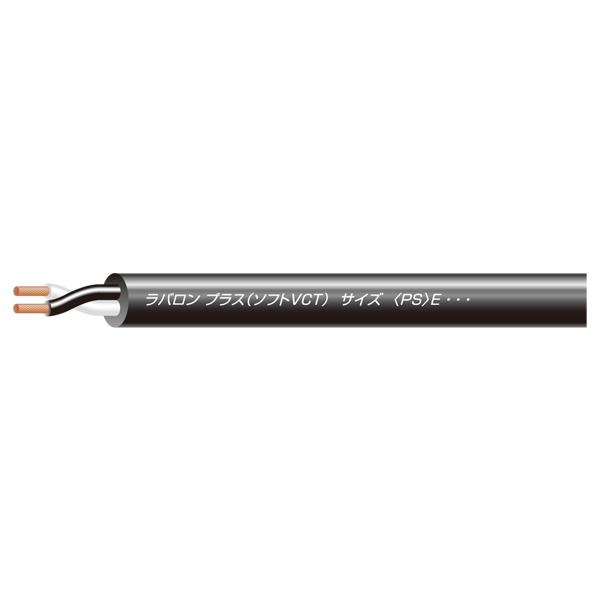 富士電線:キャブタイヤケーブル(ソフトタイプ) ソフトVCT(600VラバロンプラスVCT) ラバロンプラス 2sq×3c (100m)