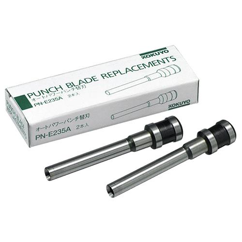コクヨ:オートパワーパンチ 替刃 PN-E235A 1セット(2本) 1182675