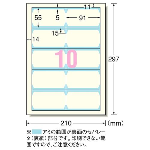 エーワン:マルチカード 各種プリンタ兼用紙 両面クリアエッジタイプ アイボリー A4判 10面 名刺サイズ 51873 1箱(300シート) 1298116