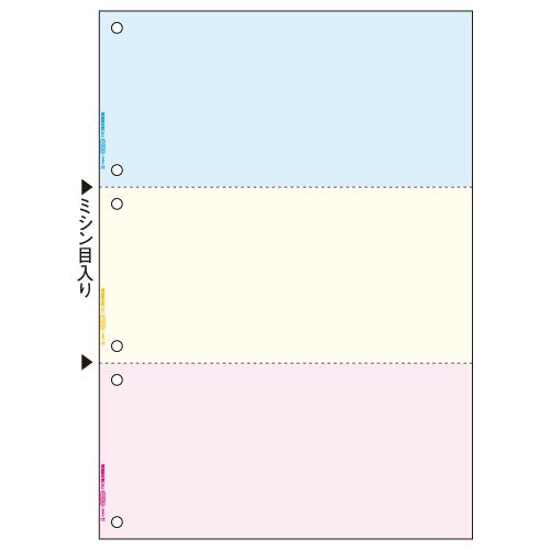 ヒサゴ:マルチプリンタ帳票(FSC森林認証紙) A4 カラー 3面(ブルー/クリーム/ピンク) 6穴 FSC2013Z 1箱(1200枚) 2221366