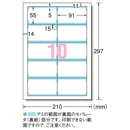 エーワン:マルチカード 各種プリンタ兼用紙 両面クリアエッジタイプ 白無地 A4判 10面 名刺サイズ 51853 1箱(300シート) 2232041