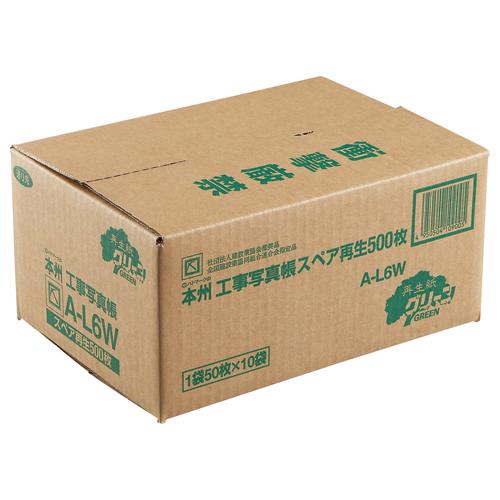 ピジョン:本州工事写真帳 工事用アルバム スペア台紙 2・4穴兼用 E・Lサイズ兼用 A-L6Wダイシ500 1パック(500枚) 3183793
